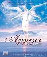 Άγγελοι στη ζωή μας