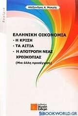 Ελληνική οικονομία
