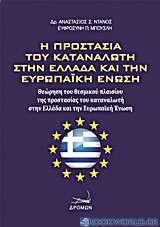 Η προστασία του καταναλωτή στην Ελλάδα και την Ευρωπαϊκή Ένωση