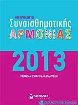 Ημερολόγιο συναισθηματικής αρμονίας 2013