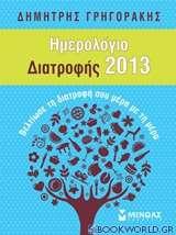 Ημερολόγιο διατροφής 2013