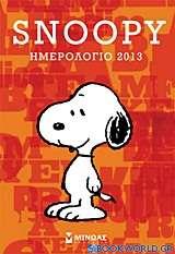 Ημερολόγιο 2013: Snoopy