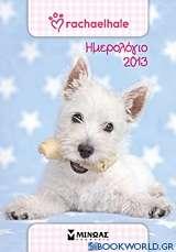 Ημερολόγιο 2013: Rachaelhale - Σκυλάκια