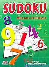 Sudoku: Μεσαίο επίπεδο