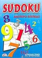 Sudoku: Ανώτερο επίπεδο