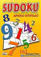 Sudoku: Αρχικό επίπεδο