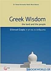 Ελληνική σοφία