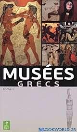 Musées Grecs