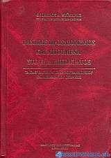 Εθνικός προσδιορισμός και αιτούμενα στο Ελλαδικό κράτος