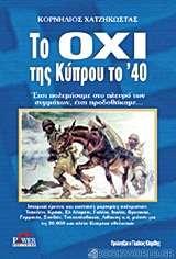 Το Όχι της Κύπρου το '40