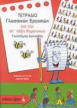 Τετράδιο γλωσσικών εργασιών για την ΣΤ΄ τάξη δημοτικού