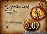 Ημερολογιακή πυξίδα 2009