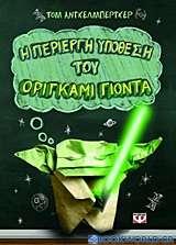 Η περίεργη υπόθεση του Οριγκάμι Γιόντα