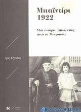 Μπαϊντίρι 1922: Μια ιστορία απώλειας από τη Μικρασία