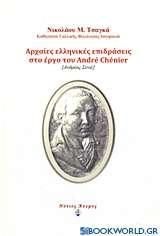 Αρχαίες ελληνικές επιδράσεις στο έργο του André Chénier