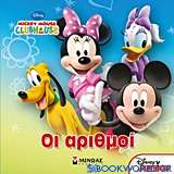 Mickey Mouse Clubhouse: Οι αριθμοί