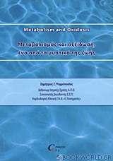 Μεταβολισμός και οξείδωση, ένα από τα μυστικά της ζωής