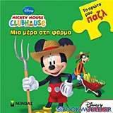 Mickey Mouse Clubhouse: Μια μέρα στη φάρμα