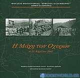 Η μάχη των Οχυρών: 6-10 Απριλίου 1941