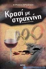 Κρασί με στρυχνίνη