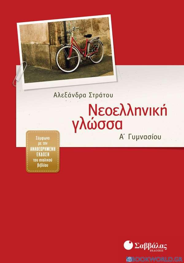 Νεοελληνική γλώσσα Α΄ γυμνασίου