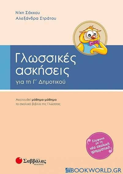 Γλωσσικές ασκήσεις για τη Γ΄ δημοτικού