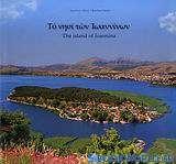 Το νησί των Ιωαννίνων