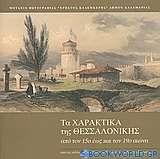 Τα χαρακτικά της Θεσσαλονίκης από τον 15ο έως τον 19ο αιώνα