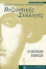 Βυζαντινές συλλογές