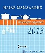 Ημερολόγιο μαγειρικής 2013
