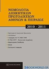 Νομολογία διοικητικών πρωτοδικείων Αθηνών και Πειραιώς 2010-2011