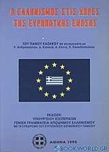 Ο ελληνισμός στις χώρες της Ευρωπαϊκής Ένωσης