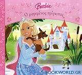 Barbie: Ο μαγεμένος πρίγκιπας