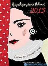 Ημερολόγιο γένους θηλυκού 2013
