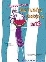 Ημερολόγιο θετικής σκέψης 2013