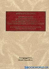 Η εκπαίδευση στη Βόρεια Ήπειρο κατά την ύστερη περίοδο της Οθωμανικής αυτοκρατορίας