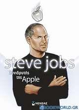Steve Jobs: Συνιδρυτής της Apple