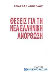 Θέσεις για τη νέα ελληνική ανόρθωση