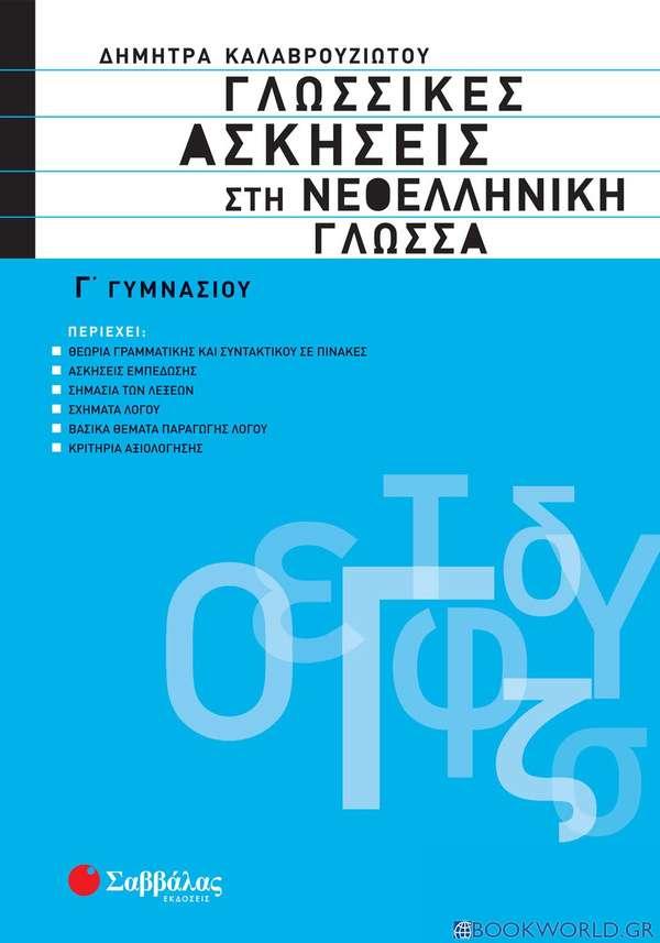 Γλωσσικές ασκήσεις στη νεοελληνική γλώσσα Γ΄ γυμνασίου