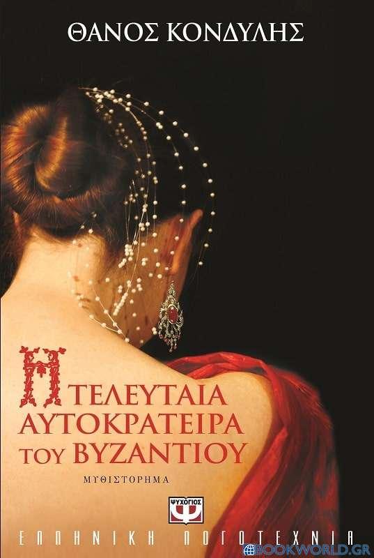 Η τελευταία αυτοκράτειρα του Βυζαντίου