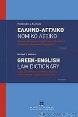 Ελληνο-αγγλικό νομικό λεξικό