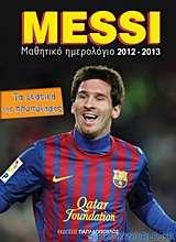 Messi: Μαθητικό ημερολόγιο 2012-2013