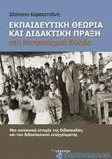 Εκπαιδευτική θεωρία και διδακτική πράξη στη μεταπολεμική Ελλάδα