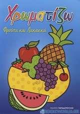 Χρωματίζω: Φρούτα και λαχανικά