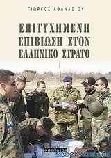 Επιτυχημένη επιβίωση στον ελληνικό στρατό
