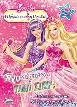 Barbie - Η πριγκίπισσα και η ποπ σταρ: Πριγκίπισσα ή ποπ σταρ;