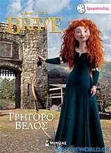 Brave: Γρήγορο βέλος