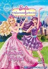 Barbie - Η πριγκίπισσα και η ποπ σταρ: Μια αληθινή φιλία