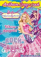 Barbie - Η πριγκίπισσα και η ποπ σταρ: Τέλεια αρμονία!