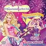 Barbie - Η πριγκίπισσα και η ποπ σταρ: Φίλες για πάντα